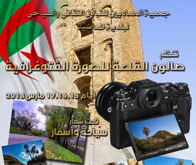 دعوة للمشاركة في صالون القلعة للصورة الفوتوغرافية