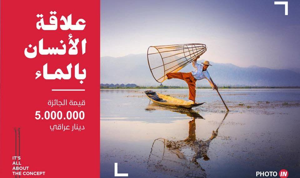 جائزة Photo IN للتصوير قيمتها : 5.000.000 دينار عراقي