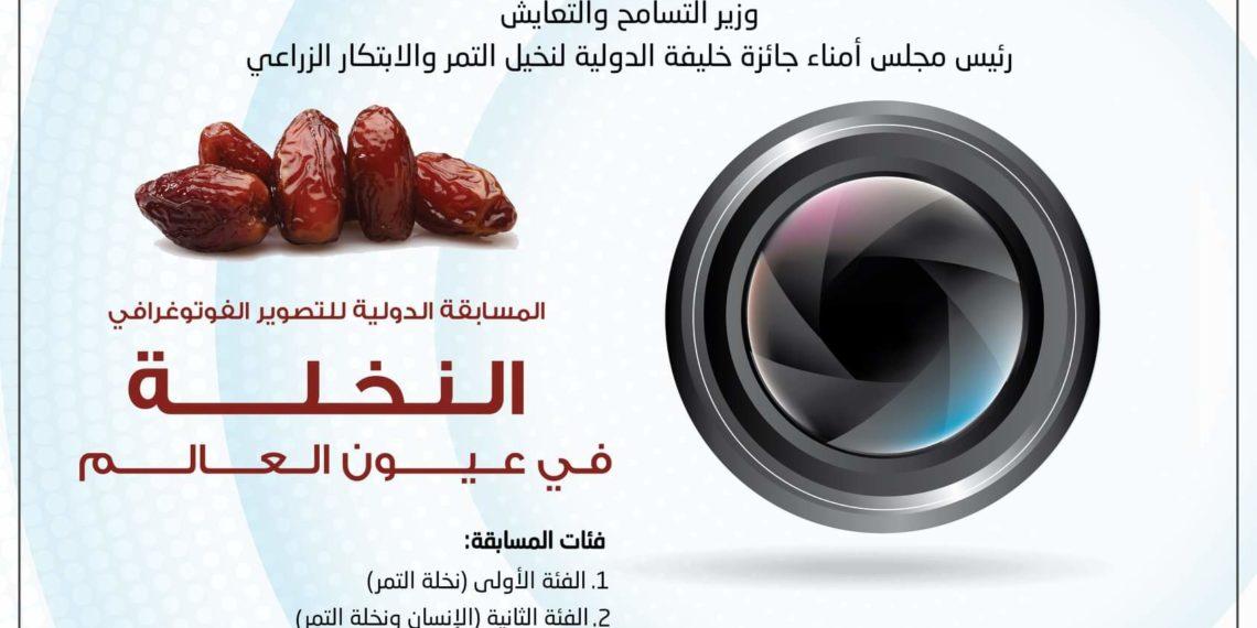 """المسابقة الدولية للتصوير الفوتوغرافي """"النخلة في عيون العالم"""" الدورة الثانية عشرة 2021"""